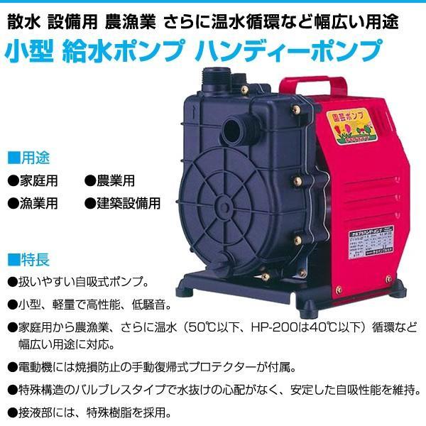 0e43f8029c20 電動ポンプ ハンディーポンプ 散水機 給水ポンプ 小型 口径15mm 家庭用テラダ HP-50 ...