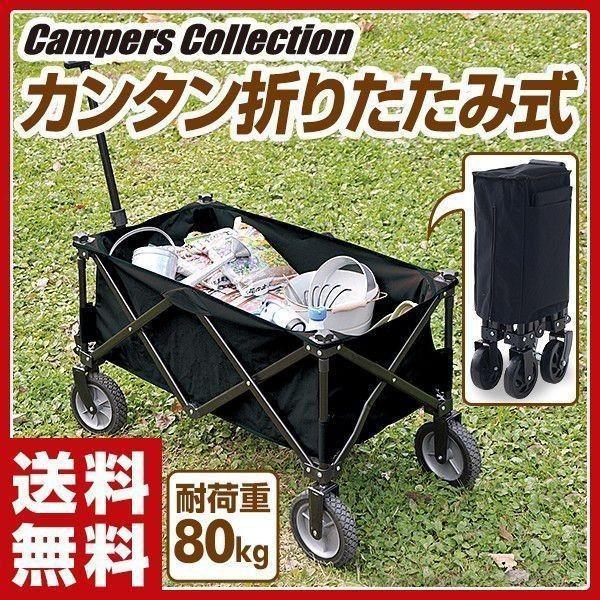 キャリーカート 折りたたみキャンプキャリー 4輪 アウトドア カートワゴン 台車 キャリートラック カートバッグ MC-90(BK) 商品画像