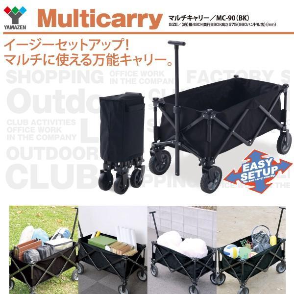 キャリーカート 折りたたみキャンプキャリー 4輪 アウトドア カートワゴン 台車 キャリートラック カートバッグ MC-90(BK) 商品画像1
