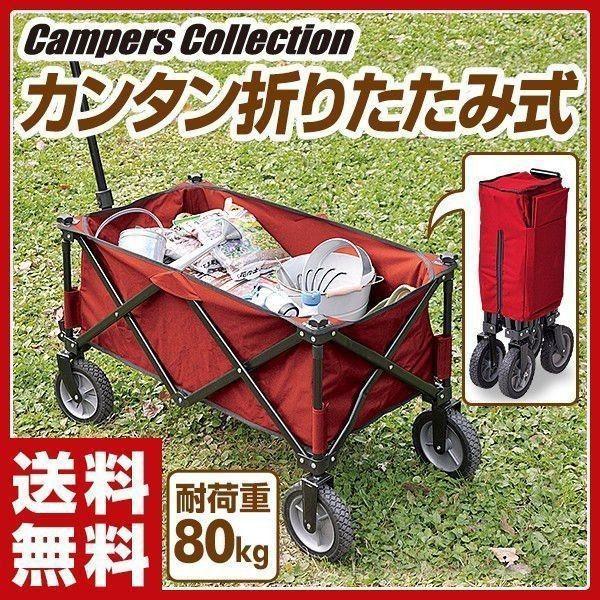 キャリーカート 折りたたみキャンプキャリー 4輪 アウトドア カートワゴン 台車 キャリートラック カートバッグ MC-90(RD) 商品画像