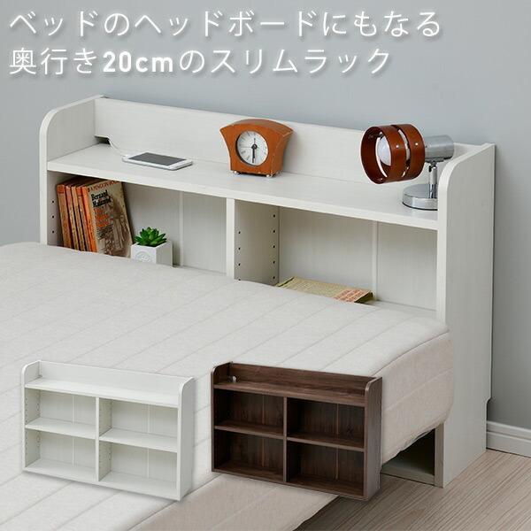 ベッドのヘッドボードにもなるスリムラック BHSR-6090(DBR) ダークブラウン ベッドサイドラック 枕元収納 隙間収納 すき間収納 宮棚 前宮|e-kurashi|02
