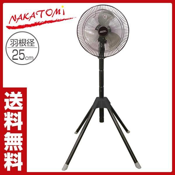25cmスタンド収納扇風機 OPF-25SF ブラック アルミ羽根 スタンド扇風機 工業扇風機 e-kurashi