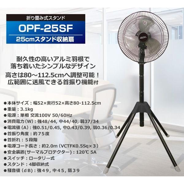 25cmスタンド収納扇風機 OPF-25SF ブラック アルミ羽根 スタンド扇風機 工業扇風機 e-kurashi 02