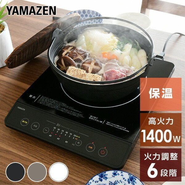 IH調理器 (1400W) IH-S1400 IHクッキングヒーター IHヒーター IH調理家電 IH調理機【あすつく】|e-kurashi