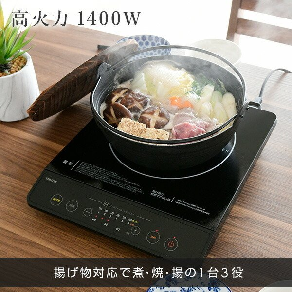 IH調理器 (1400W) IH-S1400 IHクッキングヒーター IHヒーター IH調理家電 IH調理機【あすつく】|e-kurashi|02