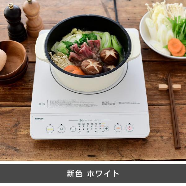 IH調理器 (1400W) IH-S1400 IHクッキングヒーター IHヒーター IH調理家電 IH調理機【あすつく】|e-kurashi|03