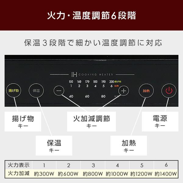 IH調理器 (1400W) IH-S1400 IHクッキングヒーター IHヒーター IH調理家電 IH調理機【あすつく】|e-kurashi|05