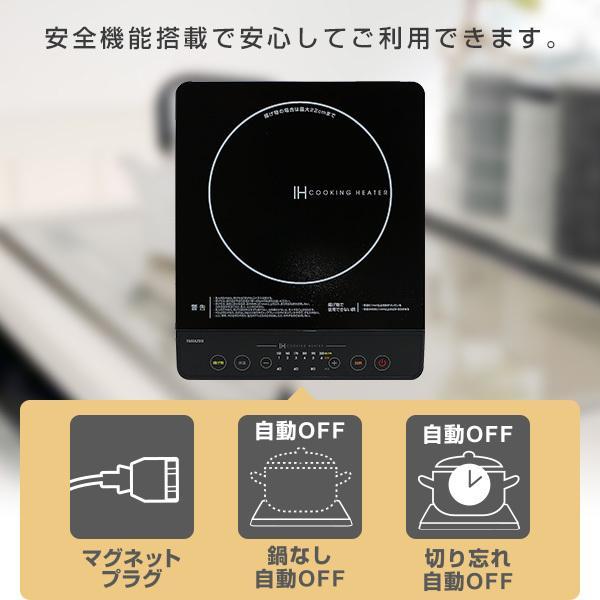 IH調理器 (1400W) IH-S1400 IHクッキングヒーター IHヒーター IH調理家電 IH調理機【あすつく】|e-kurashi|06