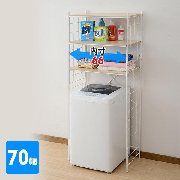 ランドリーラック 頑丈 洗濯機 大量収納 ラック 棚 洗濯機ラック ランドリー 収納 ランドリー収納 RLR-70(NA)【あすつく】|e-kurashi