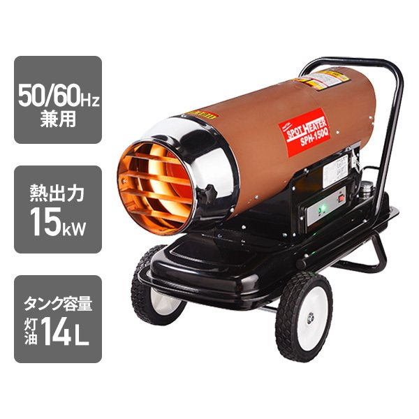 スポットヒーター(50・60Hz兼用) KH-50 電気暖房 スポットヒーター ヒーター 作業場 e-kurashi