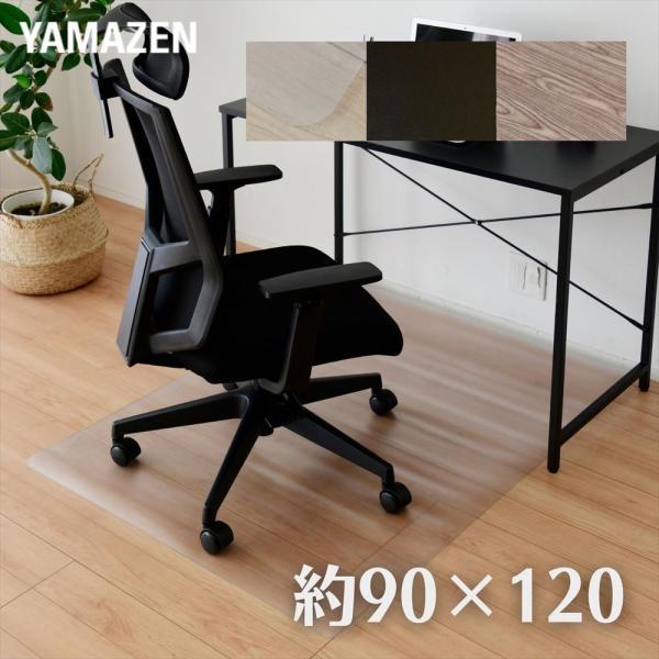 チェアマット 120×90cm 1.5mm厚 CFM-120 クリア/木目調 クリアマット 椅子マット デスクチェアマット キズ防止 フロアマット 保護マット