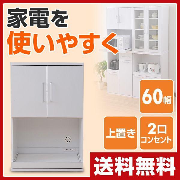 家電ラック 幅60/奥行39/高さ90 SYSK-9060DRE(WH) ホワイト 家電収納ラック キッチンラック キッチンボード キッチン収納 組み合わせ|e-kurashi