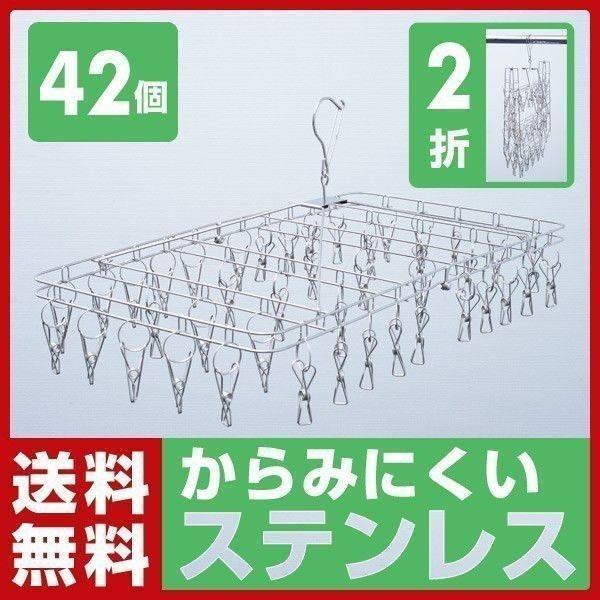 ステンレス ピンチハンガー 42個 YLS-42P 物干し 角ハンガー ステンレスハンガー ステンレスピンチハンガー|e-kurashi