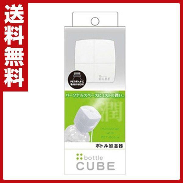 ボトル加湿器 ボトルキューブ USB接続 M7060 ホワイト ペットボトル加湿器 加湿器 加湿機 加湿 ミスト 超音波|e-kurashi