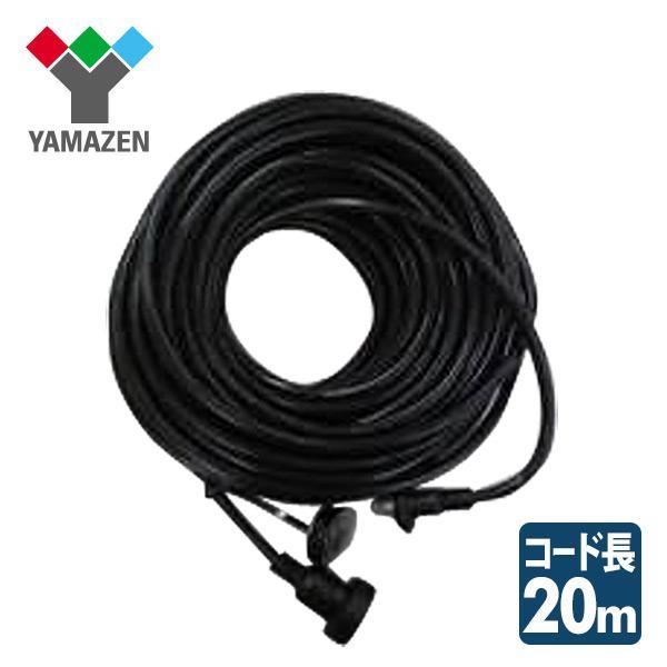 防雨型延長コード20mECW-S1520黒防雨型電源コード20メートル15AVCT1.25×2
