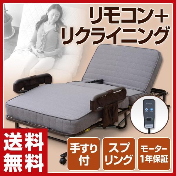 くらしのeショップ   手すり付 電動スプリング折りたたみベッド ELB 7