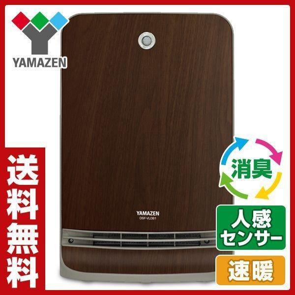RoomClip商品情報 - 消臭セラミックファンヒーター(人感センサー付) DSF-VL081(MWN) 木目 消臭機能付セラミックヒーター 電気ヒーター 暖房機 脱衣所
