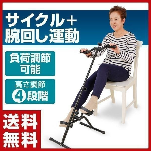 腕回しもできるペダルこぎ運動器 SE5600 ブラック エクササイズ ペダル漕ぎ サイクル運動 サイクルマシン サイクルマシーン 自転車漕ぎ 自転車こぎ【あすつく】|e-kurashi