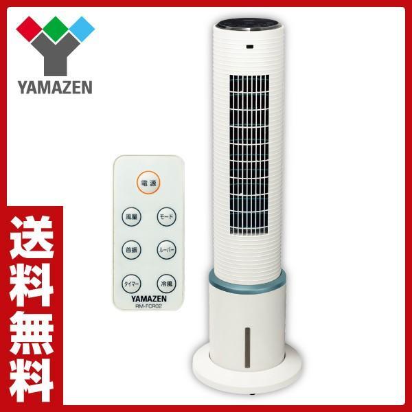スリム冷風扇(リモコン)(首振り機能付) タイマー付 FCR-E402(W) ホワイト せんぷうき リビングファン フロアファン 冷風機|e-kurashi