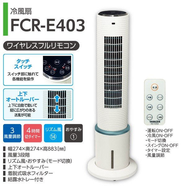 スリム冷風扇(リモコン)(首振り機能付) タイマー付 FCR-E402(W) ホワイト せんぷうき リビングファン フロアファン 冷風機|e-kurashi|02