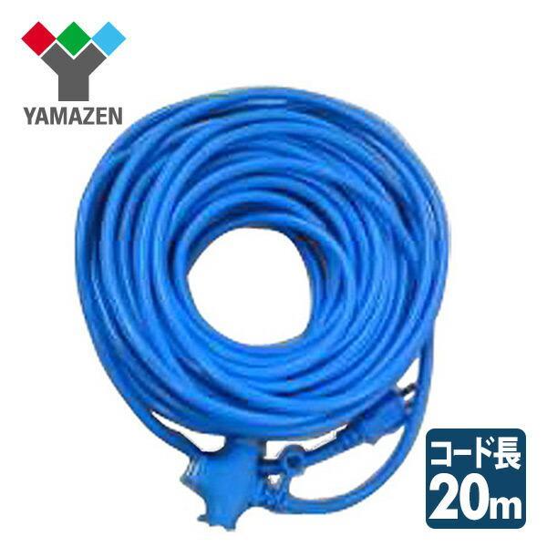延長コード20mEC-T1520Bブルー電源コード20メートル15AVCT1.25×2