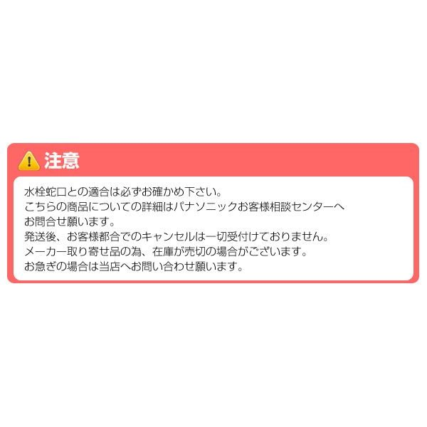 食器洗い乾燥機用分岐栓 CB-STKB6【あすつく】 e-kurashi 02