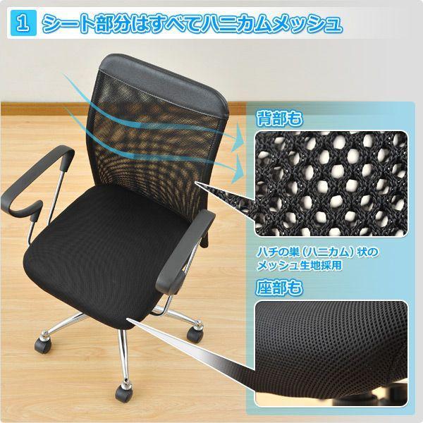 メッシュバックチェア MCM-45(BK) ブラック パソコンチェア オフィスチェア デスクチェア いす イス 椅子|e-kurashi|02