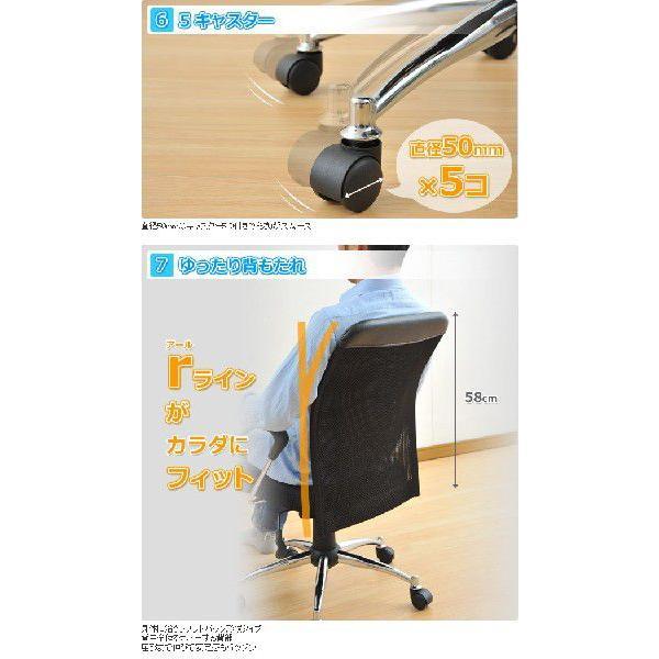 メッシュバックチェア MCM-45(BK) ブラック パソコンチェア オフィスチェア デスクチェア いす イス 椅子|e-kurashi|05