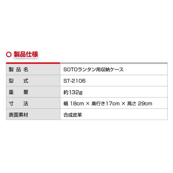 SOTOランタン用収納ケース ST-2106 虫の寄りにくいランタン フォールディングランタン ST-213/ST-213用収納ケース【あすつく】 e-kurashi 05