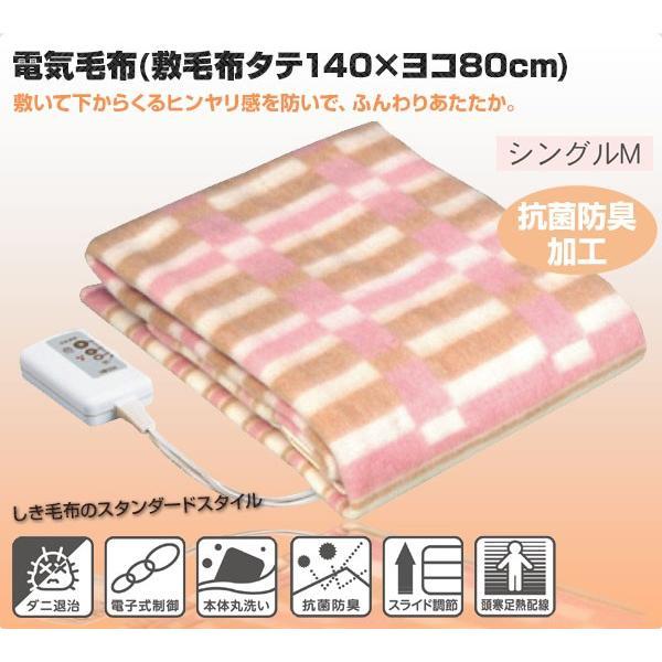 電気毛布(敷毛布タテ140×ヨコ80cm) シングルM CWS-552P|e-kurashi|02