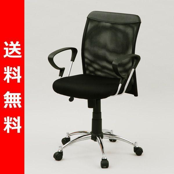 肘付メッシュバックチェア MCM-45A(BK) ブラック パソコンチェア オフィスチェア デスクチェア いす イス 椅子|e-kurashi