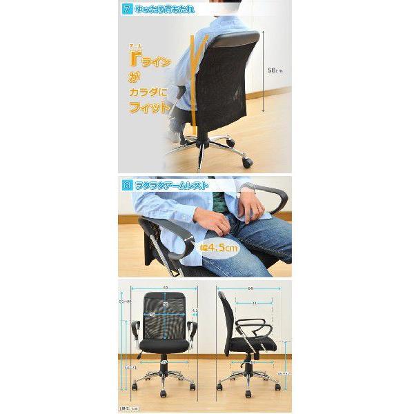 肘付メッシュバックチェア MCM-45A(BK) ブラック パソコンチェア オフィスチェア デスクチェア いす イス 椅子|e-kurashi|04