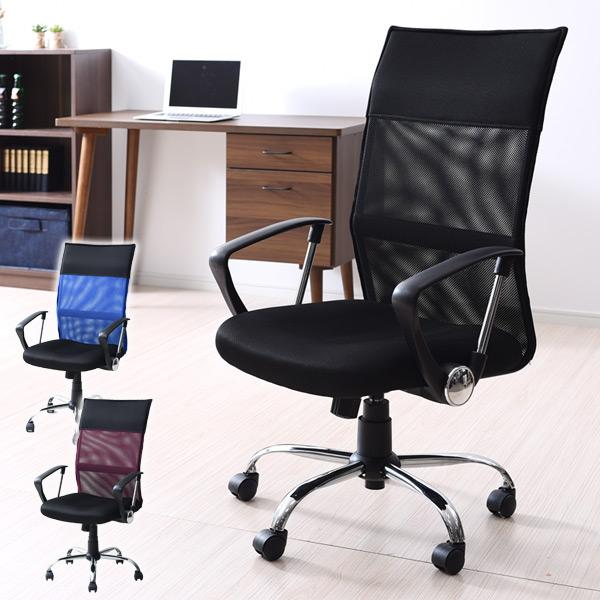 ハイバック 爽快メッシュチェア EMG-778H(BK) ブラック チェア チェアー パソコンチェア オフィスチェア ワークチェア 椅子 イス デスクチェア【あすつく】|e-kurashi