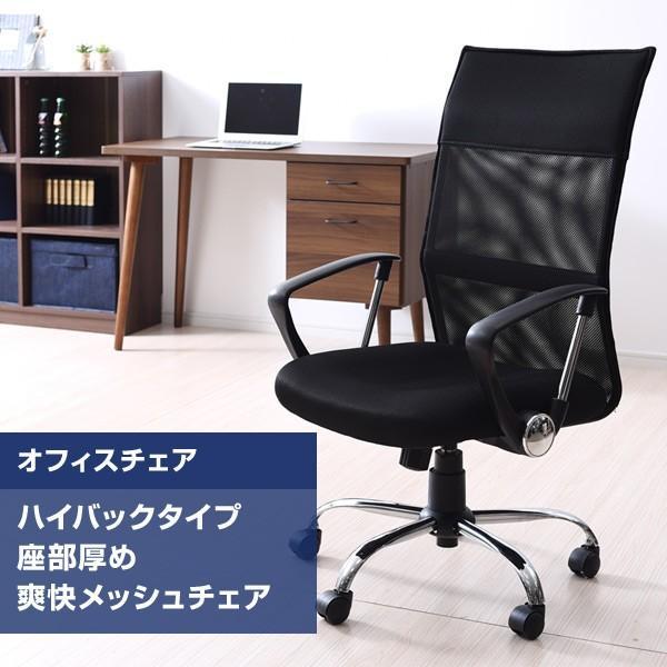 ハイバック 爽快メッシュチェア EMG-778H(BK) ブラック チェア チェアー パソコンチェア オフィスチェア ワークチェア 椅子 イス デスクチェア【あすつく】|e-kurashi|02