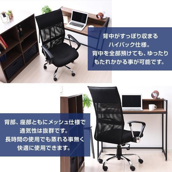 ハイバック 爽快メッシュチェア EMG-778H(BK) ブラック チェア チェアー パソコンチェア オフィスチェア ワークチェア 椅子 イス デスクチェア【あすつく】|e-kurashi|03