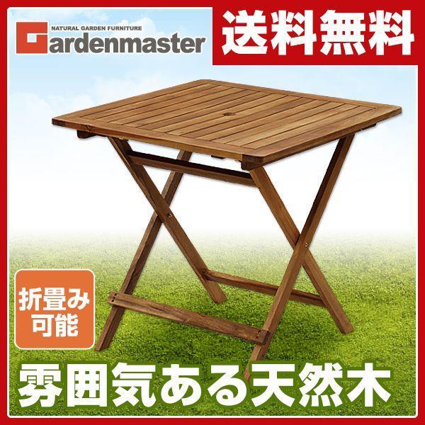 スクウェアフォールディングテーブル VFC-T75A ガーデンファニチャー ガーデンテーブル 折りたたみテーブル【あすつく】|e-kurashi