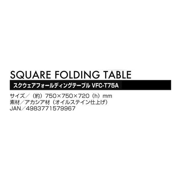 スクウェアフォールディングテーブル VFC-T75A ガーデンファニチャー ガーデンテーブル 折りたたみテーブル【あすつく】|e-kurashi|03