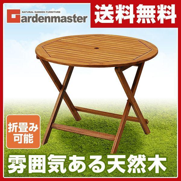 フォールディングテーブル VFC-T5085A ガーデンファニチャー ガーデンテーブル 折りたたみテーブル【あすつく】|e-kurashi