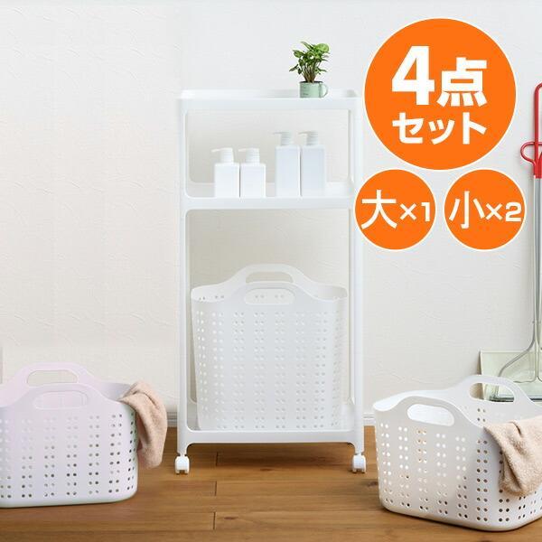 ランドリーラック 3段 & ランドリーバスケット(大1個 小2個) キャスター付き VOR-3WH+MWH2+LWH ホワイト 洗濯ワゴン ランドリーワゴン 洗濯かご|e-kurashi