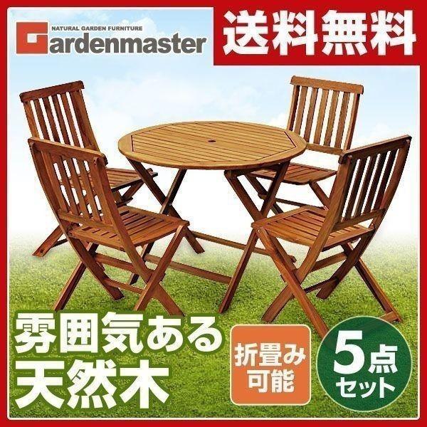 ガーデンテーブル&チェア 5点セット ガーデンテーブルセット 木製 フォールディングテーブル 折りたたみ VFC-T5085A&VFC-C3042JE【あすつく】|e-kurashi