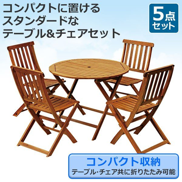 ガーデンテーブル&チェア 5点セット ガーデンテーブルセット 木製 フォールディングテーブル 折りたたみ VFC-T5085A&VFC-C3042JE【あすつく】|e-kurashi|02