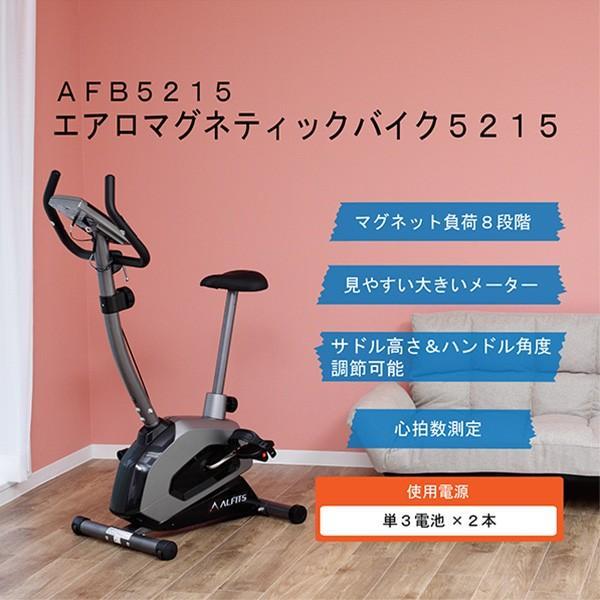 エアロマグネティックバイク5215 AFB5215 エクササイズバイク フィットネスバイク【あすつく】|e-kurashi|02