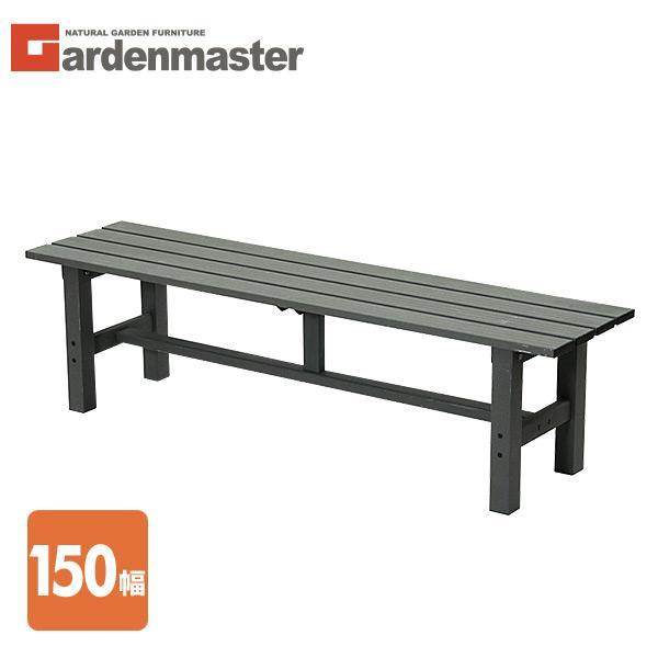 アルミ縁台 ガーデンベンチ 屋外 ガーデンチェアー ガーデンファニチャー ベンチ椅子 ベンチイス ABF-150(MG)【あすつく】|e-kurashi