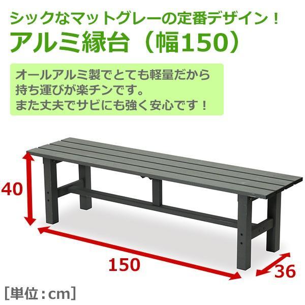 アルミ縁台 ガーデンベンチ 屋外 ガーデンチェアー ガーデンファニチャー ベンチ椅子 ベンチイス ABF-150(MG)【あすつく】|e-kurashi|02