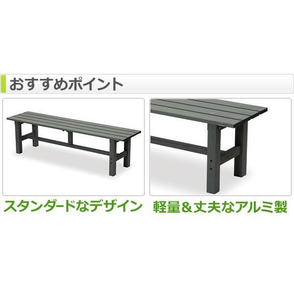 アルミ縁台 ガーデンベンチ 屋外 ガーデンチェアー ガーデンファニチャー ベンチ椅子 ベンチイス ABF-150(MG)【あすつく】|e-kurashi|03