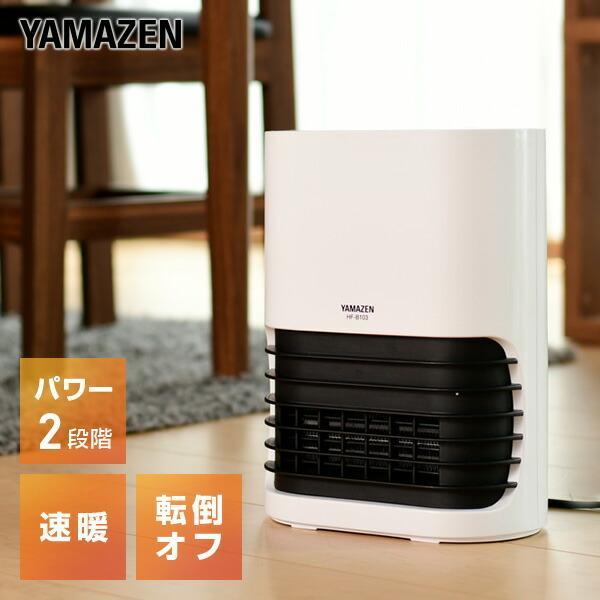 ミニセラミックファンヒーター 速暖 (2段階切替式) HF-B101(W) ホワイト セラミックヒーター 小型ヒーター 電気ヒーター 暖房機 脱衣所 トイレ|e-kurashi