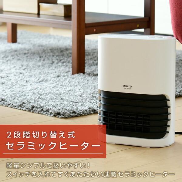 ミニセラミックファンヒーター 速暖 (2段階切替式) HF-B101(W) ホワイト セラミックヒーター 小型ヒーター 電気ヒーター 暖房機 脱衣所 トイレ|e-kurashi|02