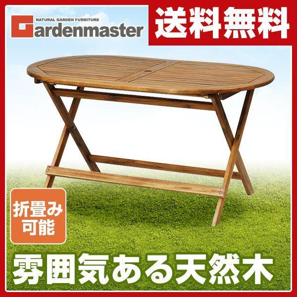 オーバルガーデンテーブル VFC-0140A ガーデンファニチャー ガーデンテーブル 折りたたみテーブル【あすつく】|e-kurashi