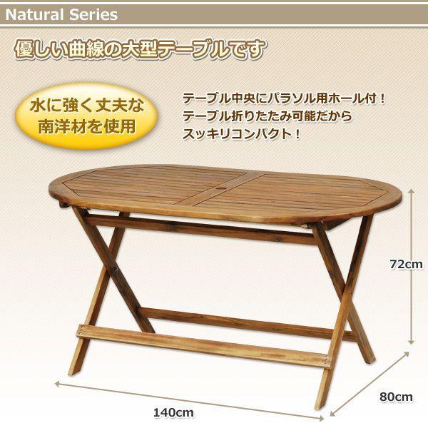 オーバルガーデンテーブル VFC-0140A ガーデンファニチャー ガーデンテーブル 折りたたみテーブル【あすつく】|e-kurashi|02
