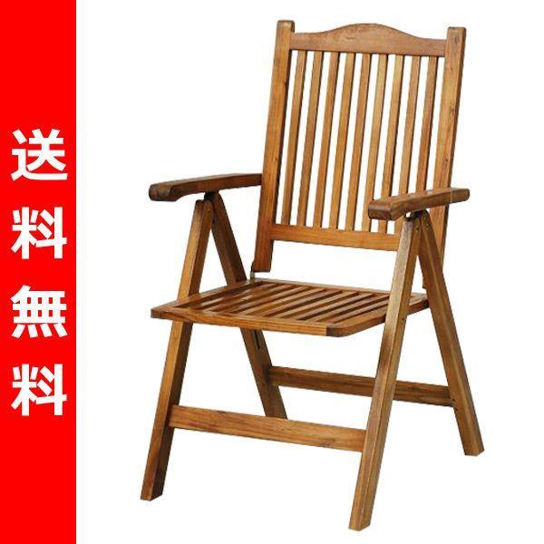リクライニングガーデンチェア VFC-SH01A ガーデンファニチャー 折りたたみ いす イス 椅子|e-kurashi